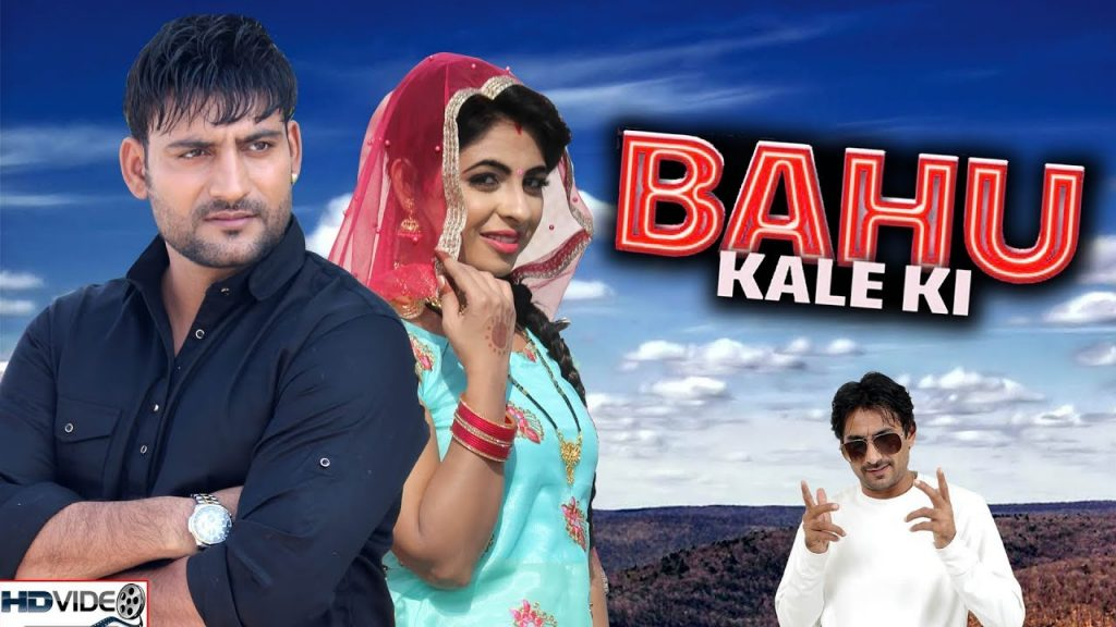 Bahu Kale Ki Song Download, Bahu Kale Ki Song Mp3 Download, Bahu Kale Ki Lyrics, Bahu Kale Ki - Ajay Hooda New Song,